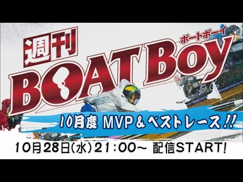 週刊BOATBoy ボートレース情報 10月28日(水)10月度MVP&ベストレース