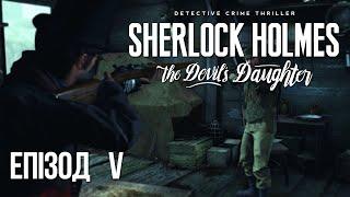"""Епізод 5 — """"Мисливець стає здобиччю"""" [Sherlock Holmes:The Devil's Daughter]— проходження українською"""
