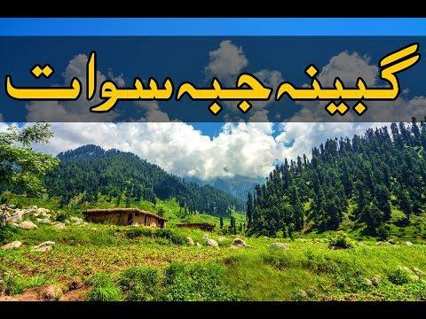 gabina jabba the beauty of swat pakistan HD