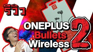 รีวิว Oneplus Bullets Wireless 2 หูฟังบลูทูธชั้นดีแทบไม่มีดีเลย์ ในราคาไม่ได้แพงเล้ยยยยยยย
