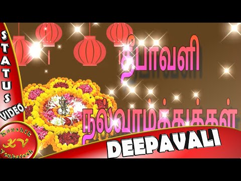 Happy Diwali Wishes in Tamil Language,Deepavali Whatsapp Status Video,Greetings,Animation,Download