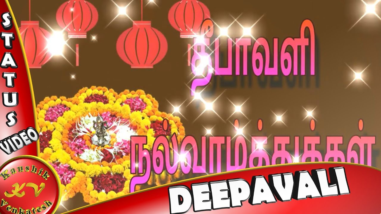 Happy Diwali Wishes In Tamil Languagedeepavali Whatsapp Status