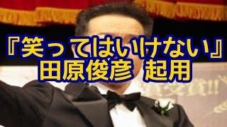 ガキ使『笑ってはいけない』 田原俊彦起用で視聴率20%超えなるか -----...