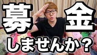 ヒカキンと一緒に九州北部豪雨の募金しませんか?【拡散希望】 thumbnail
