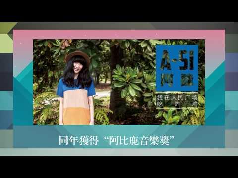 Yamu少女 歌手介紹 E01 - 炸雞少女「阿肆」