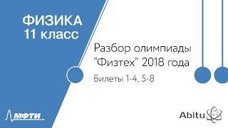 Физика 11 класс. Официальный разбор олимпиады Физтех-2018. Билеты 1-4, 5-8