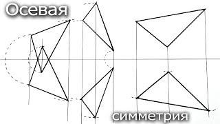 Осевая симметрия, как начертить треугольники симметрично