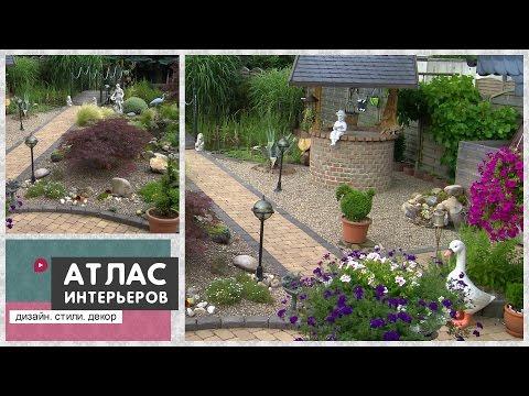 Ландшафтный дизайн участка. Обустраиваем двор частного дома. Идеи для дачи