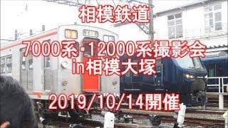 <相模鉄道>7000系・12000系撮影会in相模大塚 2019/10/14開催