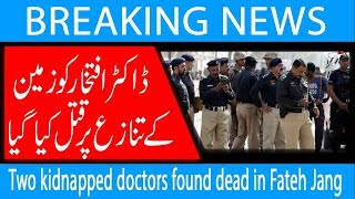 Two kidnapped doctors found dead in Fateh Jang   18 March 2019   92NewsHD