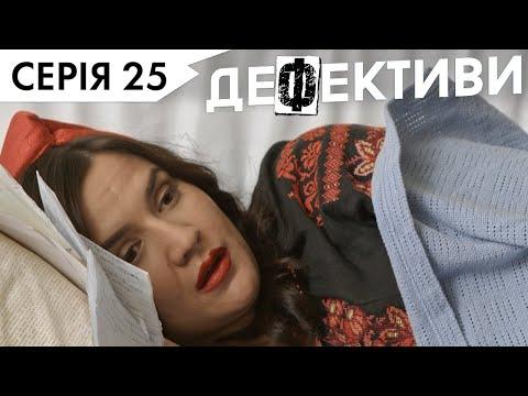 ДЕФЕКТИВИ | 25 серія | 3 сезон | НЛО TV