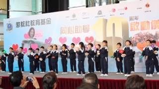 Publication Date: 2013-03-05 | Video Title: 新會商會學校小一表演