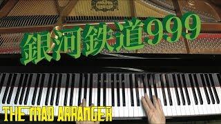 銀河鉄道999 | ジェイコブ・コーラー | 上級ジャズピアノアレンジ