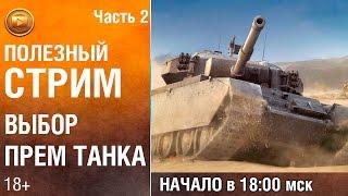 Выбираем лучший прем танк 8 уровня ч.2   18+