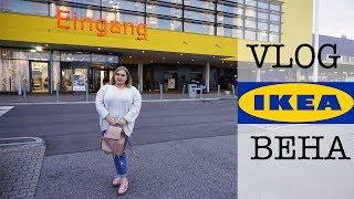 ПОКУПКИ ДЛЯ ОБЩЕЖИТИЯ в ВЕНЕ IKEA || VLOG