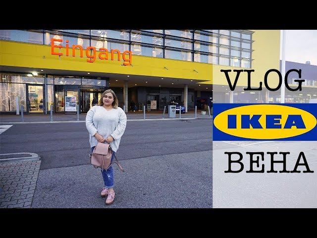 покупки для общежития в вене Ikea Vlog Youtube