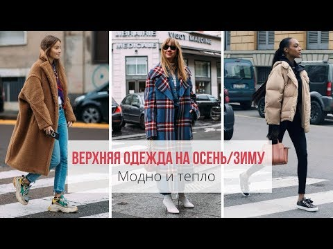 Что носить Осенью/Зимой 2019 | ТРЕНДЫ и АНТИ-ТРЕНДЫ верхней одежды