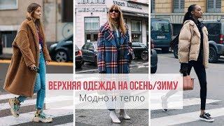 видео Актуально зимой 2019