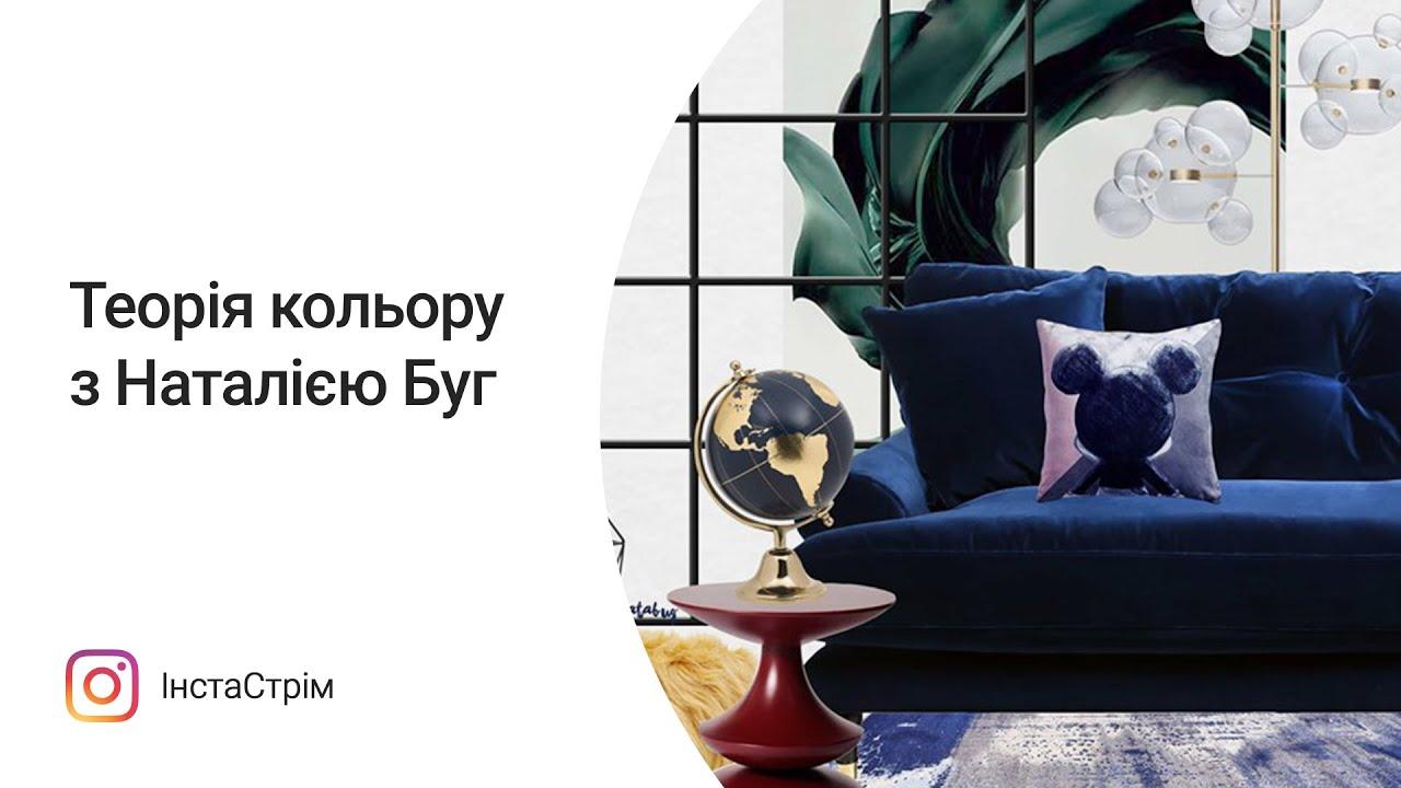 #ІнстаСтрім: Теорія кольору з Наталією Буг 🌈 (ефір від 19.06.2020)