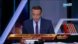 على هوى مصر -  هل حان الوقت لفرض ضرائب تصاعدية  وتحمل رجال الأعمال لمسؤلياتهم الأجتماعية ؟