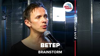 Download Brainstorm – Ветер (LIVE @ Авторадио) Mp3 and Videos