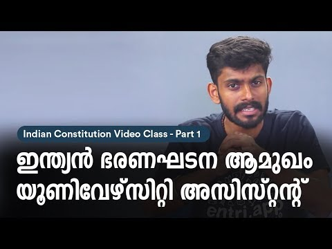 Kerala PSC University Assistant Video Course - Indian Constitution: Preamble - Part 1