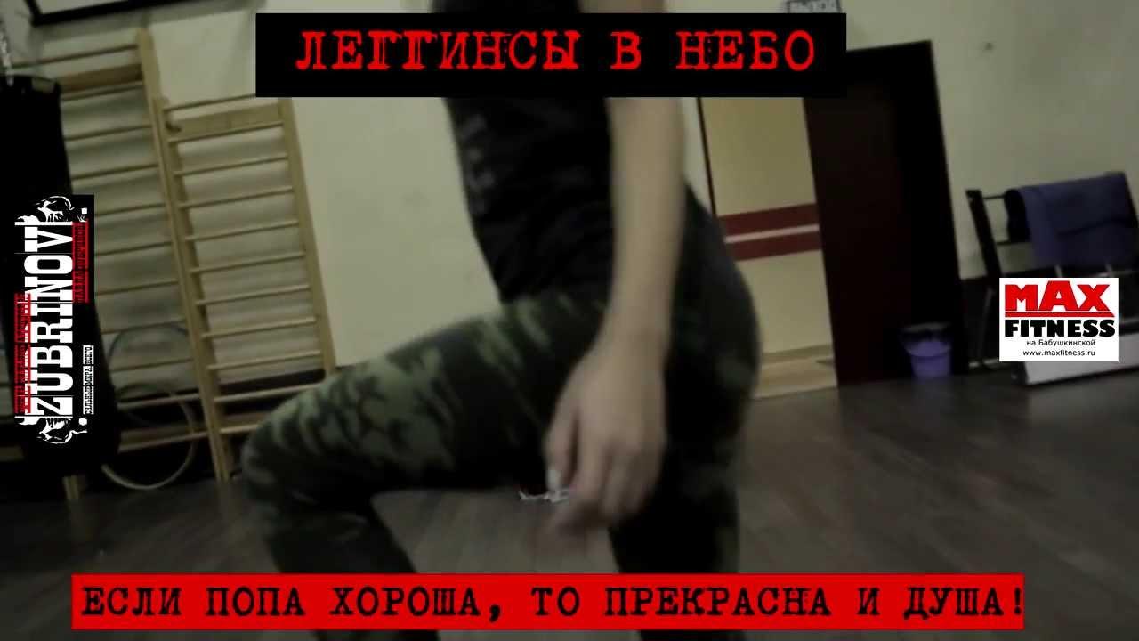 """Profit Одежда для Фитнеса Отзывы. """"Леггинсы в Небо"""" . """"Polina vs Max Fitness"""""""