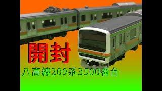 【鉄道模型開封】Nゲージ TOMIX新発売 八高線 209系3500番台 開封