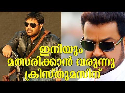 ഇവർ വീണ്ടും ഏറ്റുമുട്ടലിന് വരുന്നു ക്രിസ്തുമസിന് | Mohanlal VS Mammootty | Malayalam Film news