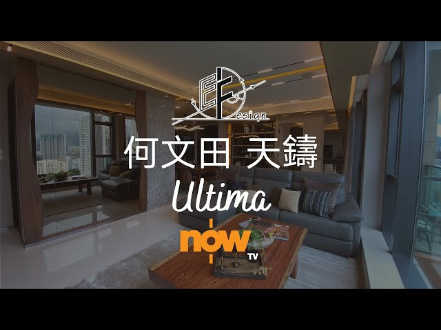 【NowTV 潮玩科技 - 天鑄】Eric Fung - E F Design Limited