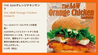 A&Wうるま安慶名店オープンしたのでオレンジチキンサンドを食べてきた。...