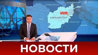 Выпуск новостей в 09:00 от 25.08.2021