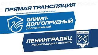 «Олимп-Долгопрудный» – «Ленинградец»: прямая трансляция