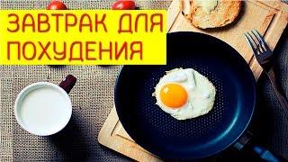 А вы знаете, каким должен быть правильный завтрак при похудении?