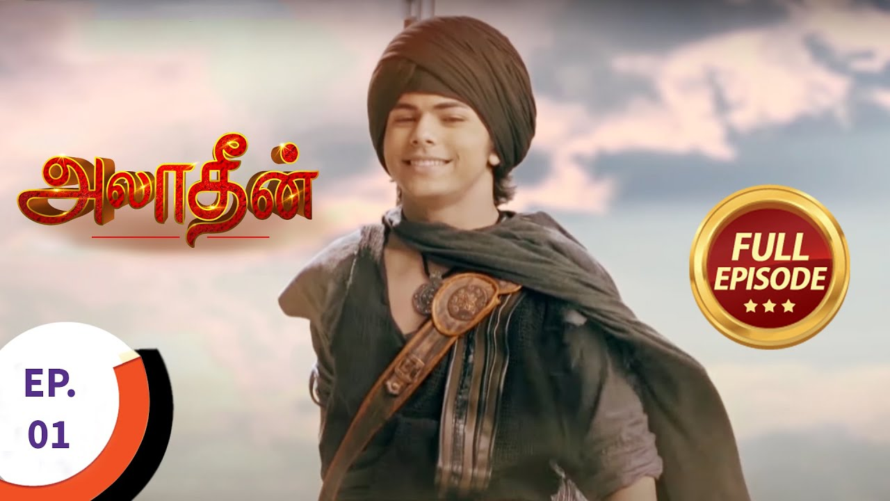 Download Aladdin - அலாதீன் - Ep 1 - Full Episode