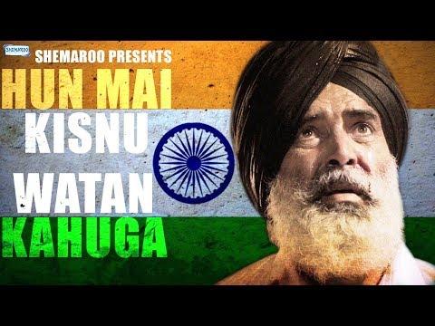 New Punjabi Movie 2018 | Hun Main Kisnu Watan Kahunga (Full Movie) | Shemaroo Punjabi