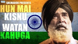 New Punjabi Movie 2018 | Hun Main Kisnu Watan Kahunga (Full Movie) | Shemaroo Punjabi