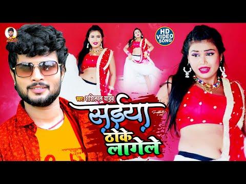 #VIDEO_SONG    सईया ठोके लागेले    Shashi Lal Yadav    Saiya Thoke Lagele    New Bhojpuri Live Video