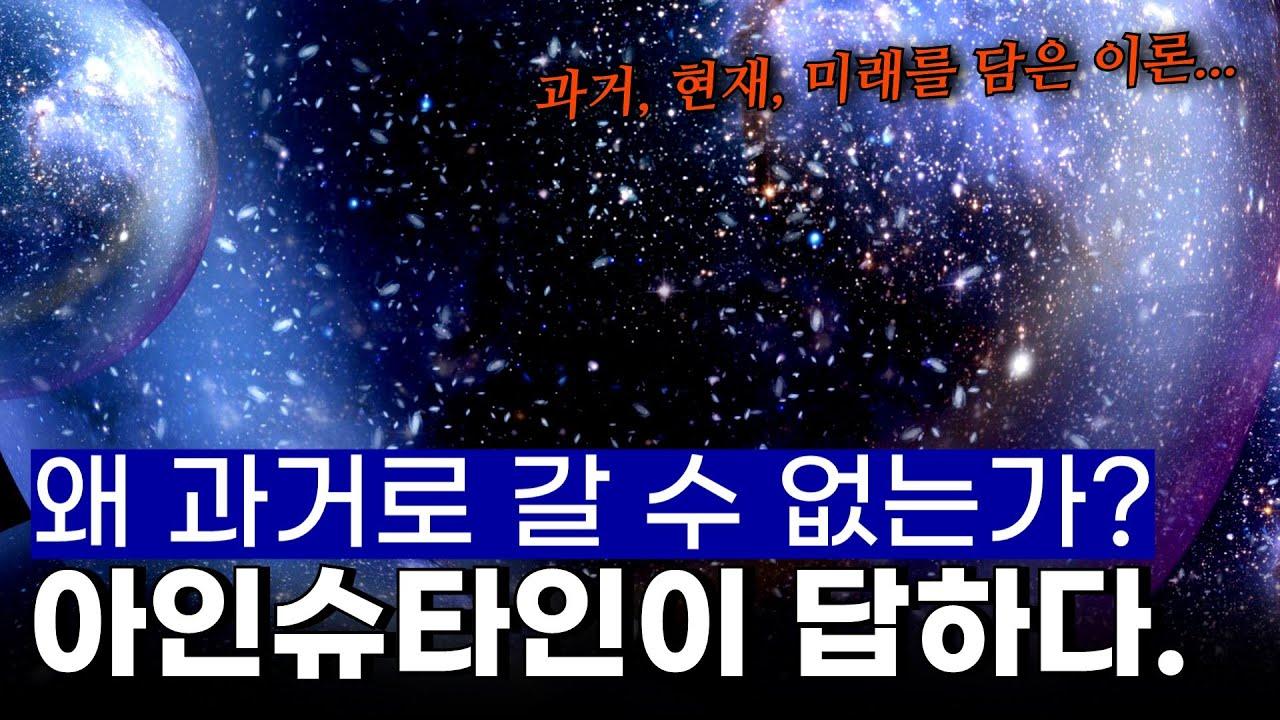 """아인슈타인 """"우주가 사라져도 살아 남는 이론""""... 인간이 과거로 갈 수 없는 이유"""
