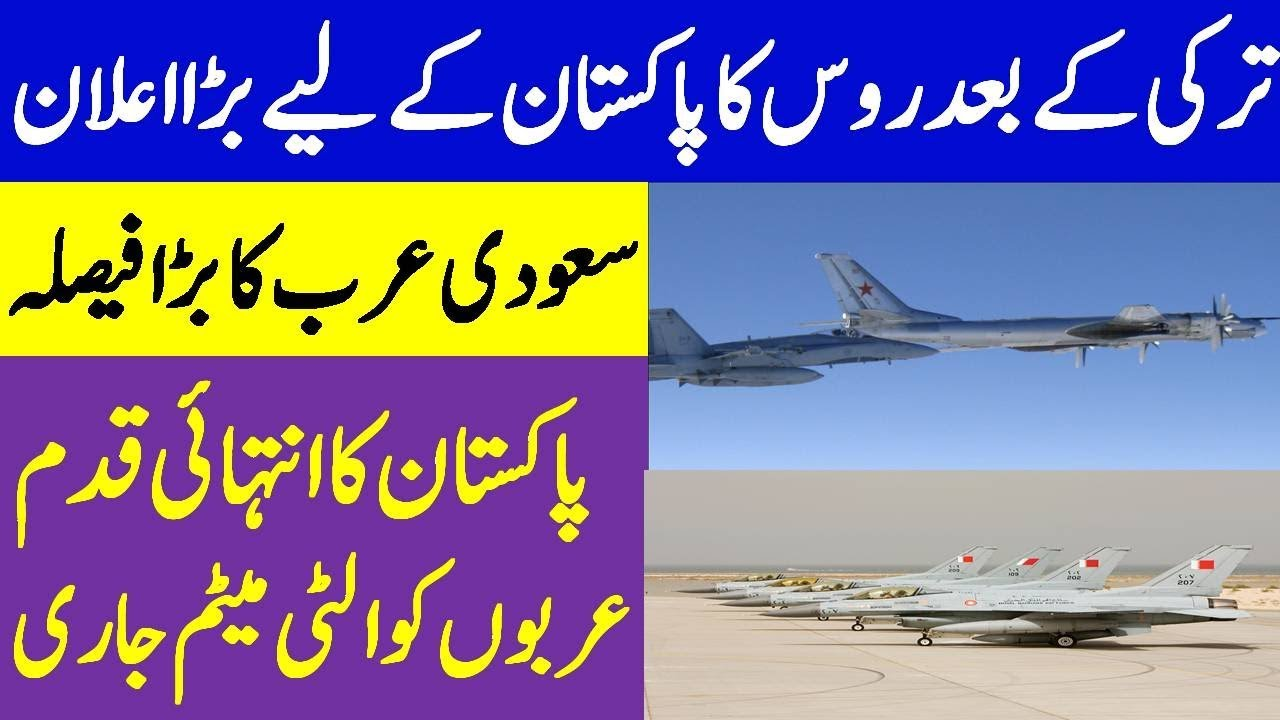 Pakistan and Russia and Arabs big annoucement