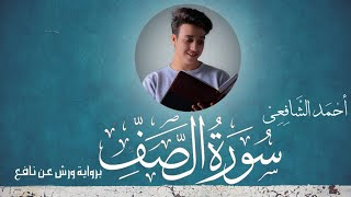 Surah Al-Saf - Ahmed Alshafey | سورة الصف برواية ورش عن نافع - أحمد الشافعي