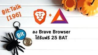 Bit:Talk Download Brave Browser ได้รับฟรี 25 BAT Link Download อยู่ใน Description #196