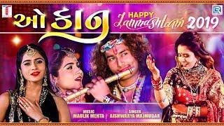Aishwarya Majmudar Janmashtami Special | O Kaan | Gujarati Superhit Song | ઓ કાન | RDC Gujarati