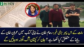 what reham khan wrote about sulaiman isa khan in book // hamza ali abbasi kya kehty h