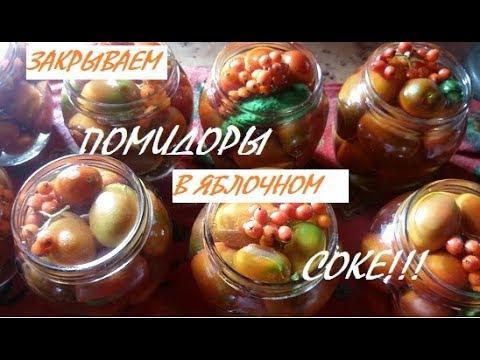 Закрываем помидоры в яблочном соке.