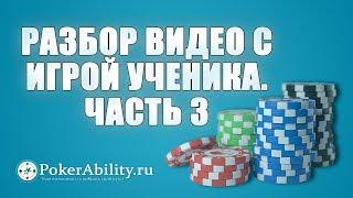 Покер обучение   Разбор видео с игрой ученика. Часть 3