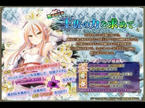 [Flower Knight Girl] Event 03 - The Power of the King's Adviser (2nd Phase)