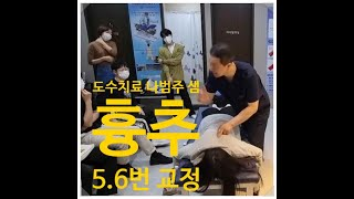 나범주 도수치료 교육 16-13 흉추 5.6번 교정