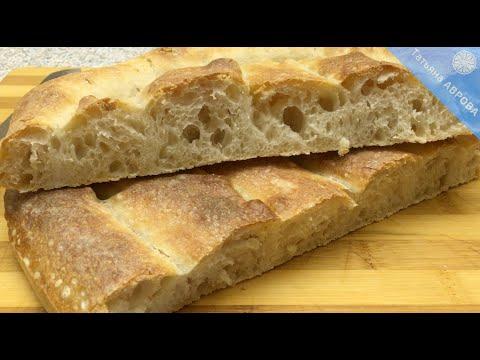 Матнакаш на закваске.  Армянский хлеб
