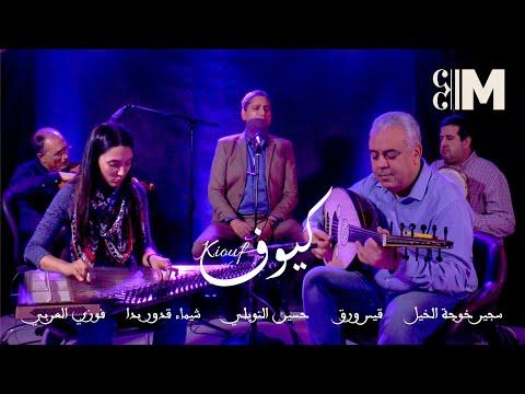 Kiouf Avec Houssine Innoubli | BY MUSICIEN.TN كيوف - حسين النوبلي